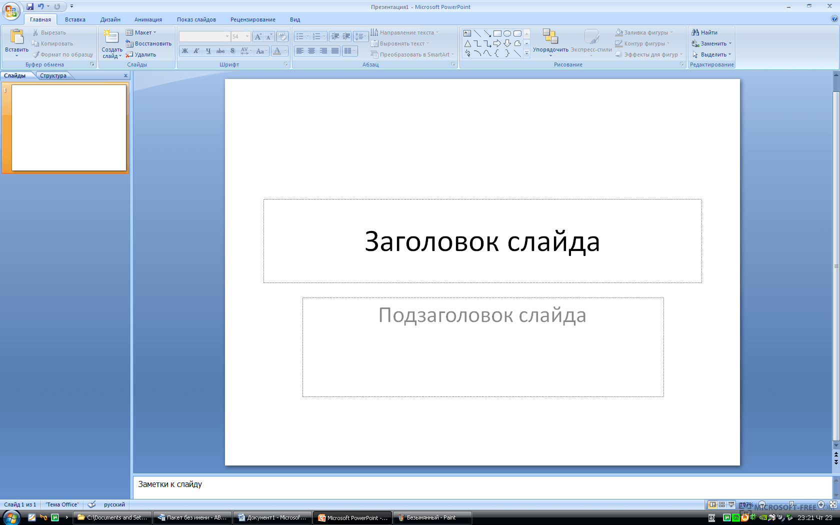 microsoft office 2007 64 bit with crack