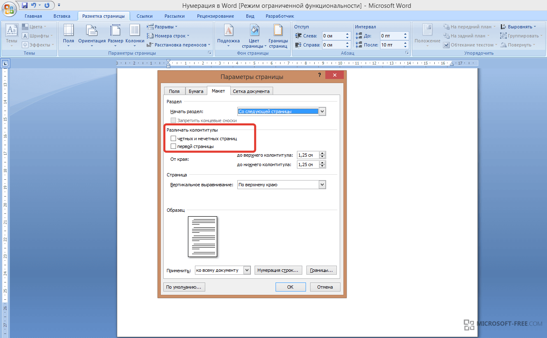 Как сделать чтобы листы нумеровались