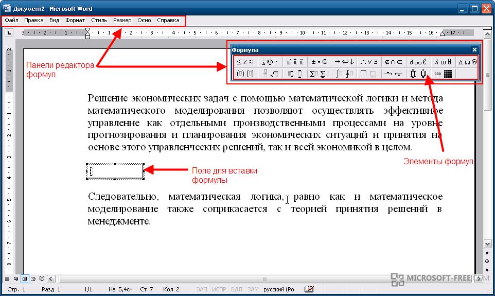 Программу microsoft word 2003