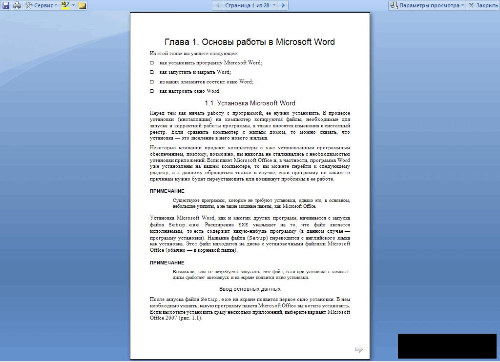 Microsoft word 2003 программы скачать бесплатно