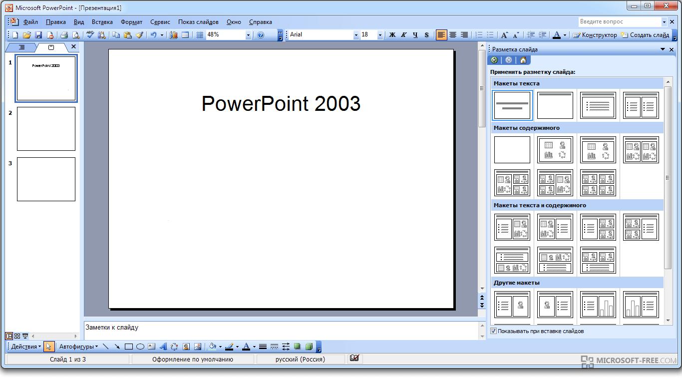 скачать шаблоны повер поинт 2003