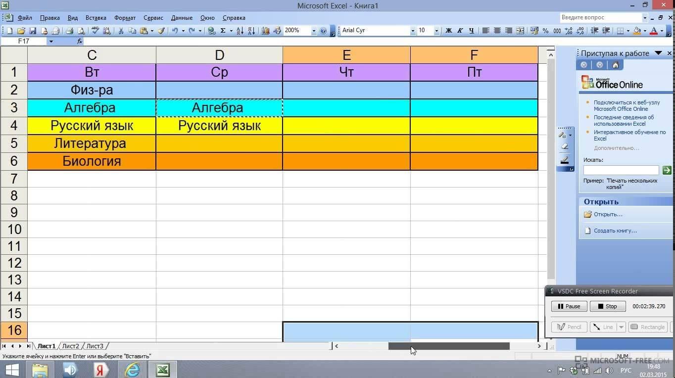 Excel скачать 2003