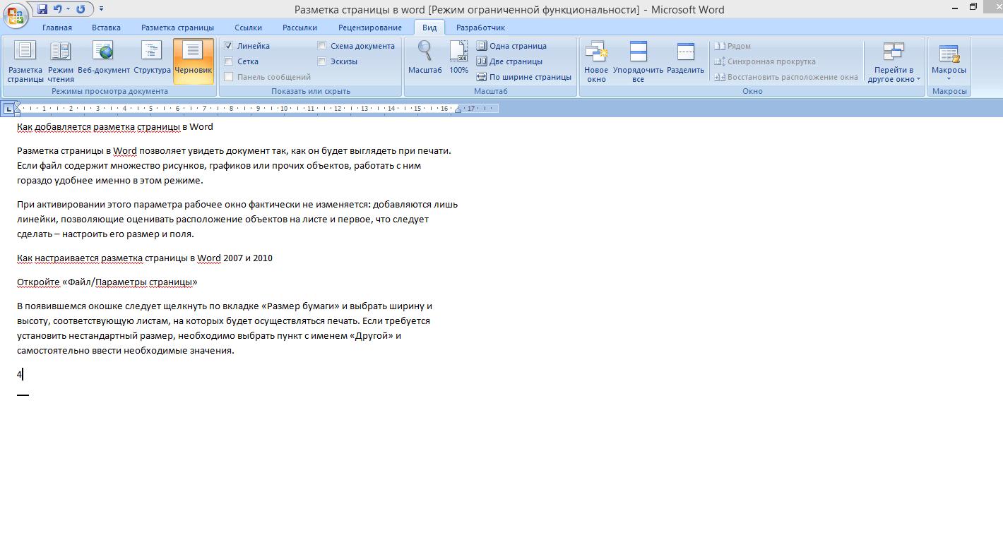 Как в 10 ворде сделать разметку страницы в ворде